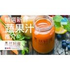 羅馬生菜香橙汁 (350ml)