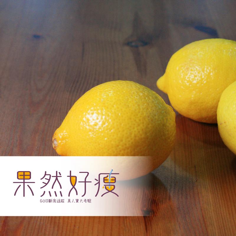 檸檬 (1個)